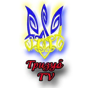 Аматорське незалежне громадське телебачення =Тризуб TV=