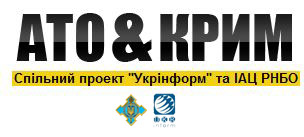 АТО і Крим