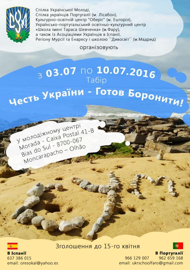 Літній молодіжний табір «Честь України - Готов боронити»