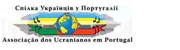 Спілка українців у Португалії